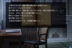 獣人<記憶欠落>少女 Game Screen Shot5