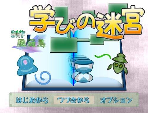 学びの迷宮 Game Screen Shots