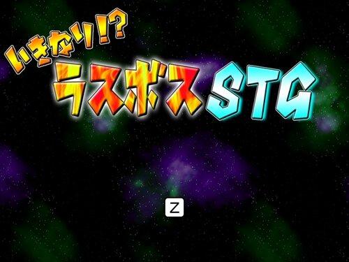 いきなり!?ラスボスSTG Game Screen Shot