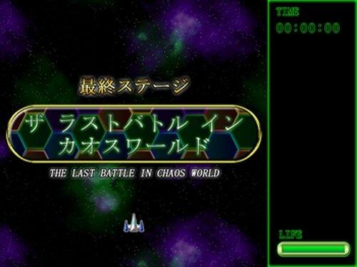 いきなり!?ラスボスSTG Game Screen Shot2