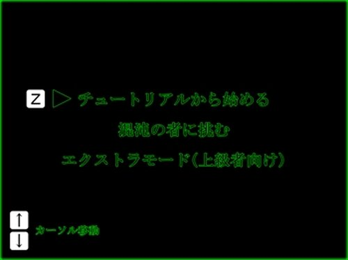 いきなり!?ラスボスSTG Game Screen Shot5