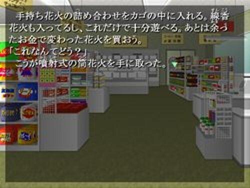 ほうき星の夜 Game Screen Shots