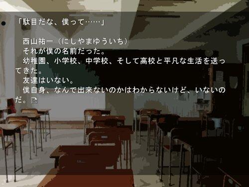 似たもの同士 Game Screen Shot1