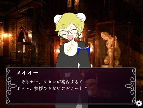 泊中夢の香り Game Screen Shot