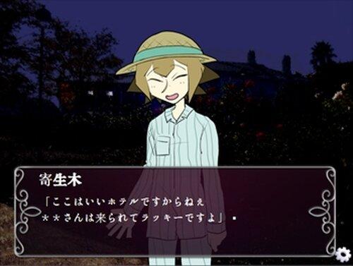 泊中夢の香り Game Screen Shot5