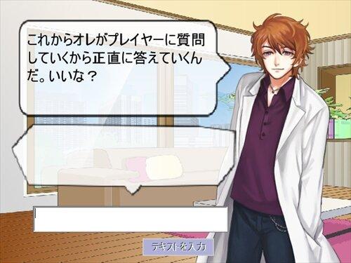 恋愛心理テスト~LoveFortune~ Game Screen Shot