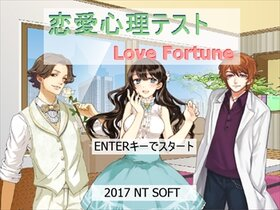 恋愛心理テスト~LoveFortune~ Game Screen Shot2