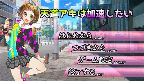 ジュエルフロンティア第1章 天道アキは加速したい 体験版 Game Screen Shot1
