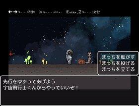 宇宙飛行士くんのぼうけん Game Screen Shot3
