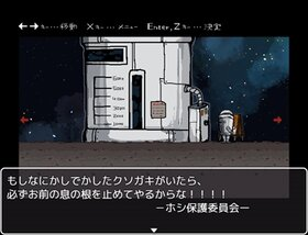 宇宙飛行士くんのぼうけん Game Screen Shot4
