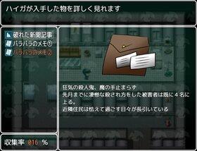 ハイガト Game Screen Shot2