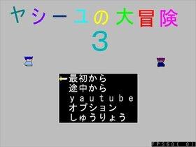 ヤシーユの大冒険3 Game Screen Shot2