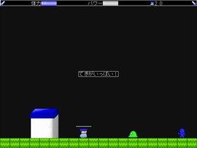 ヤシーユの大冒険3 Game Screen Shot3