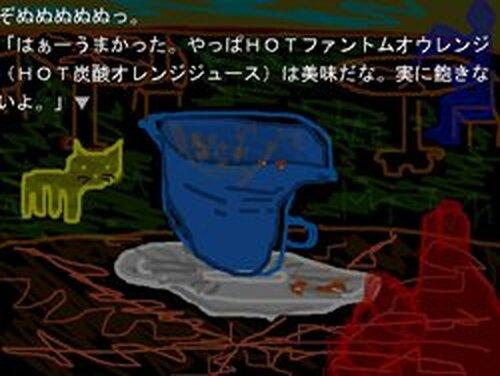 Zoudazou Game Screen Shots