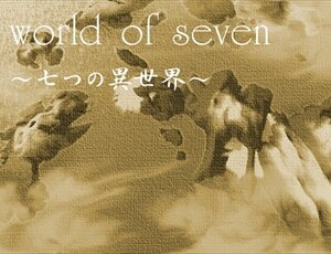 world of seven Game Screen Shot
