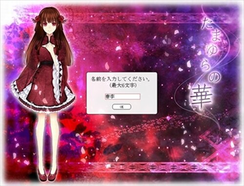 たまゆらの華 Game Screen Shot2