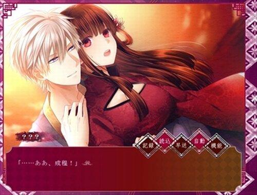 たまゆらの華 Game Screen Shot5