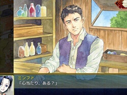 ふうらい奇譚 Game Screen Shot3