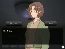 雨戸の中で Game Screen Shot4