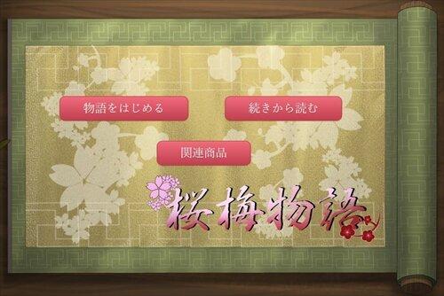 桜梅物語 Game Screen Shot1