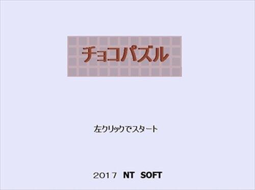 チョコパズル Game Screen Shot2