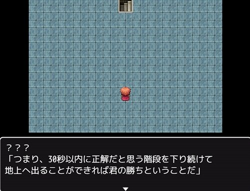 セイカイのカイダン Game Screen Shot1