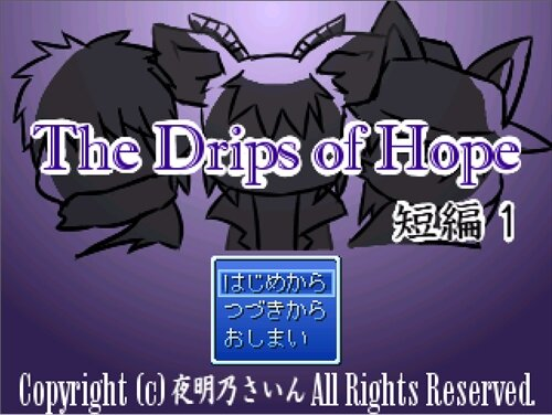 The Drips of Hope 短編1 Game Screen Shot1