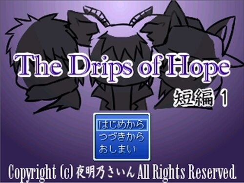 The Drips of Hope 短編1 Game Screen Shots