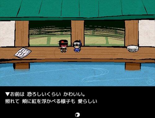 縁側に浮かぶ紅は恐ろし Game Screen Shot1