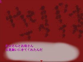 6205日【掌編】 Game Screen Shot2