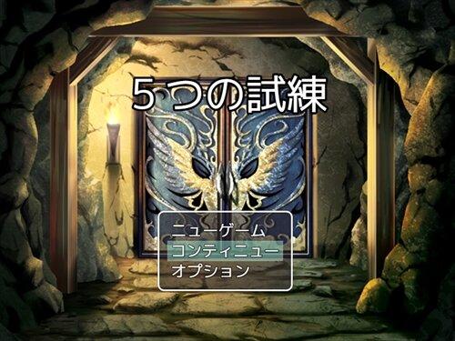 5つの試練 Game Screen Shot1