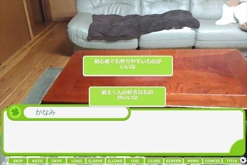 幸せひたる。 Game Screen Shot1