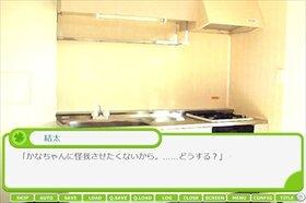 幸せひたる。 Game Screen Shot4