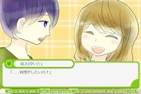 幸せひたる。 Game Screen Shot5