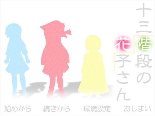 十三階段の花子さん Game Screen Shot