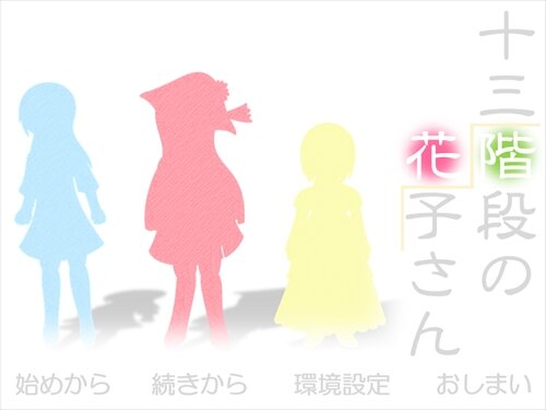 十三階段の花子さん Game Screen Shot1