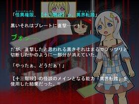 十三階段の花子さん Game Screen Shot3