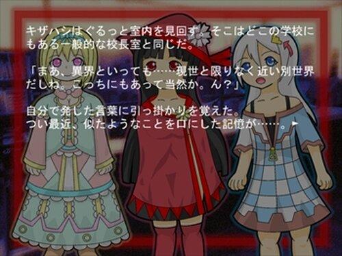 十三階段の花子さん Game Screen Shot5