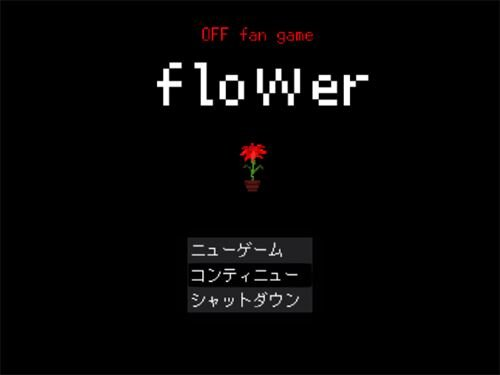 OFF派生 flower (完成版) Game Screen Shot