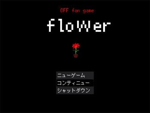 OFF派生 flower (完成版) Game Screen Shot1