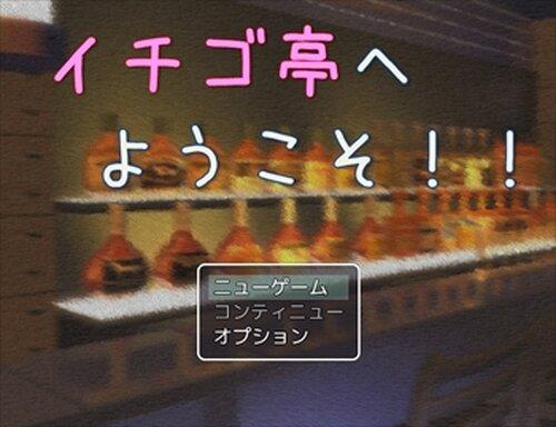 イチゴ亭へようこそ!! Game Screen Shots