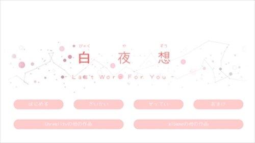 白夜想 Game Screen Shot2