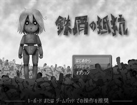 鉄屑の抵抗 Game Screen Shot2