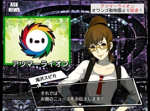 死にざまアプリ Game Screen Shot2
