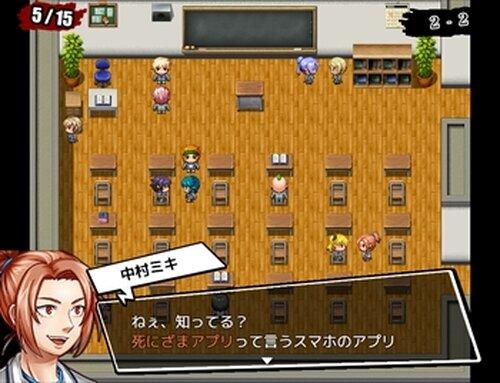 死にざまアプリ Game Screen Shot5
