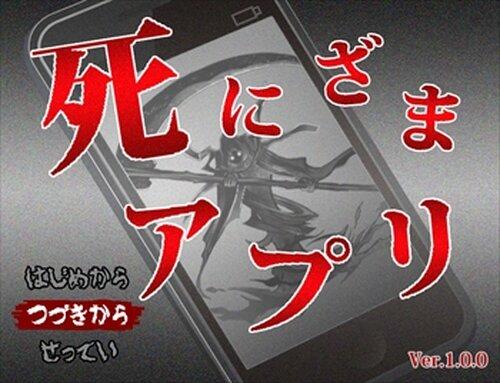 死にざまアプリ Game Screen Shots