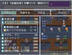 名言博物館 Game Screen Shot4
