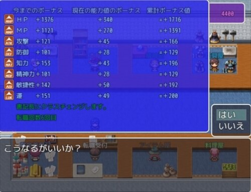 名言博物館 Game Screen Shot5