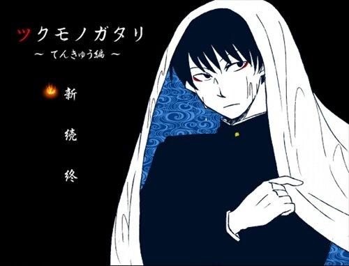 ツクモノガタリ~てんきゅう編~ Game Screen Shot1
