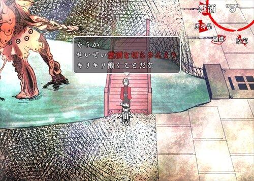 触手を売る店 Game Screen Shot1